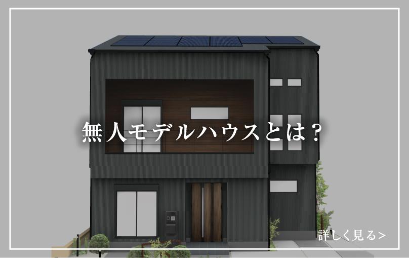 無人モデルハウスとは?