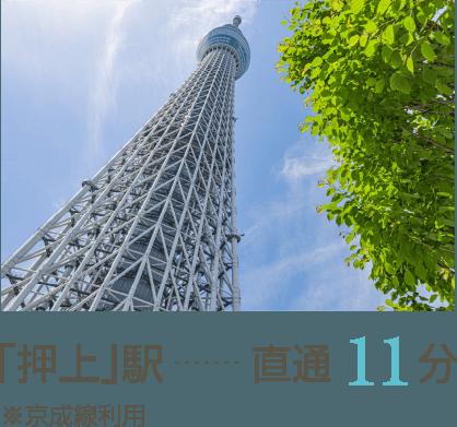 「押上」駅直通11分*京成線利用