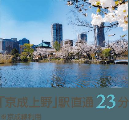 「京成上野」駅直通23分*京成線利用