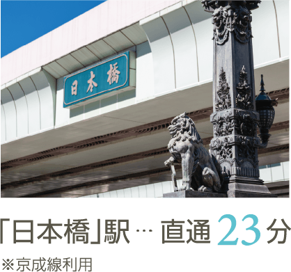 「日本橋」駅直通23分*京成線利用