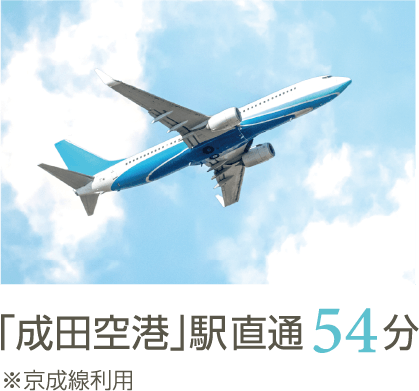 「成田空港」駅直通54分*京成線利用