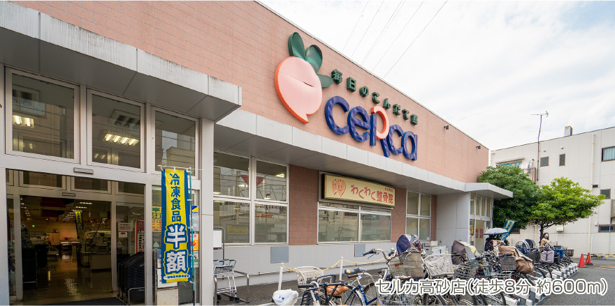 セルカ高砂店(徒歩8分 約600m)