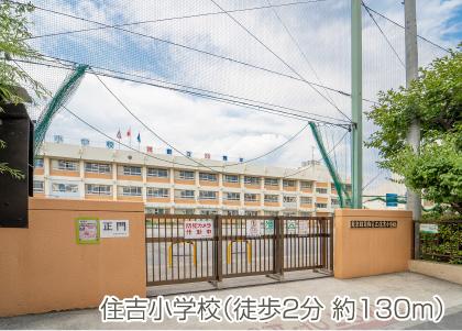 住吉小学校(徒歩2分 約130m)