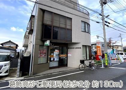 葛飾高砂七郵便局(徒歩2分 約130m)