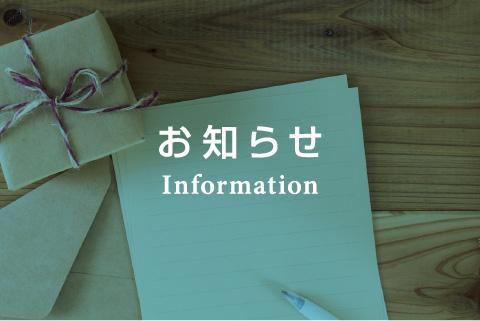 お知らせ - Information -