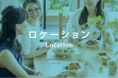 ロケーション - Location