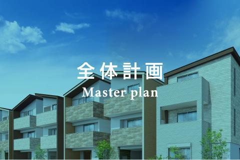 全体計画 - Master plan -
