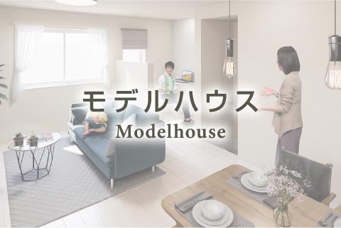 モデルハウス - Modelhouse -