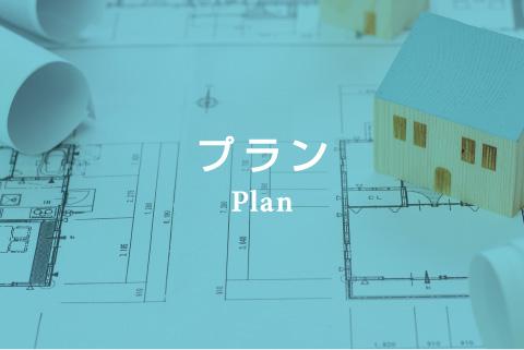 プラン - Plan -