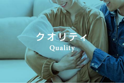 クオリティ - Quality -