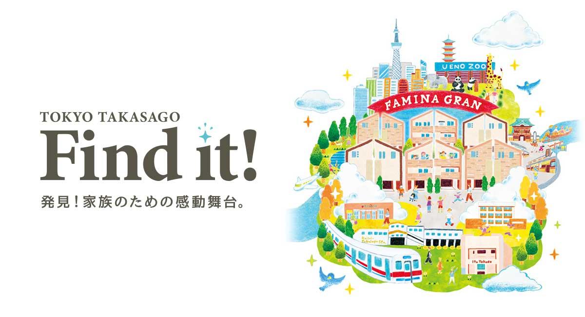 TOKYO TAKASAGO Find it!発見!家族のための感動舞台/ファミーナグラン高砂 FAMINA GRAN イメージ画像