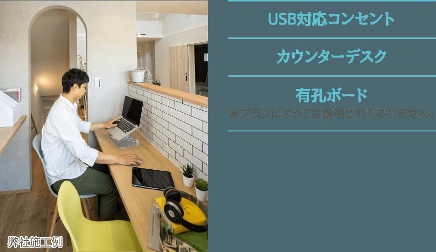 合いスペースイメージ写真(弊社施工例)/USB対応コンセント,カウンターデスク,有孔ボード*プランによっては採用されておりません