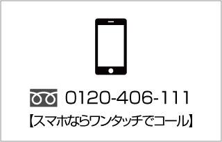 0120-406-111