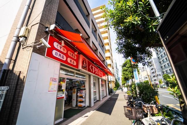 くすりの福太郎京島店(徒歩約3分/約220m)