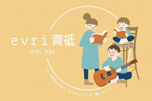 【第一期完売】エヴリ青砥