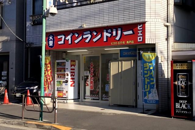 コインランドリーピエロ227号青戸店