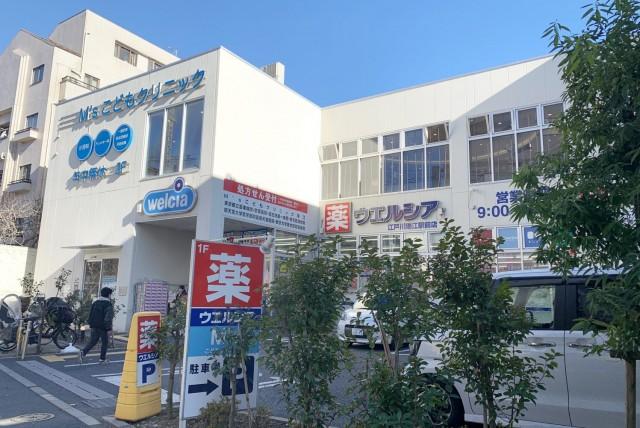 ウエルシア江戸川瑞江駅前店