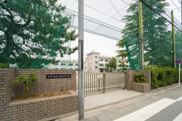 小岩第三中学校(徒歩7分/約550m)