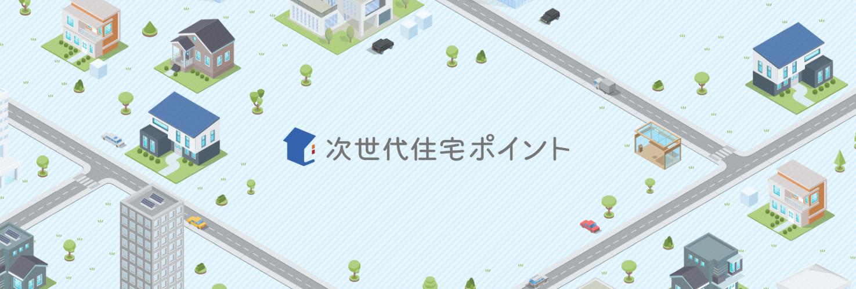 サイト おすすめ 世代 次 住宅 交換 ポイント