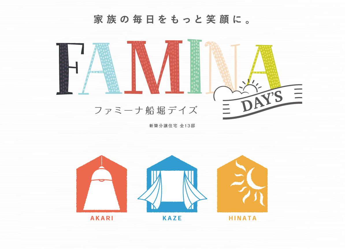 ファミーナ船堀デイズ・ファミーナ八広2オープン!