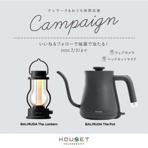 テレワーク&おうち時間応援キャンペーン