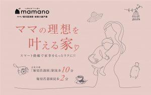 ママノ堀切菖蒲園完売